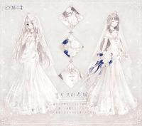 リリスの花嫁
