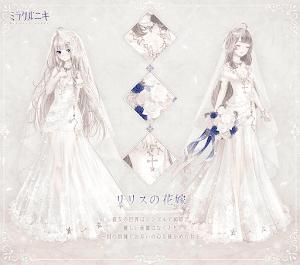 リリスの花嫁1