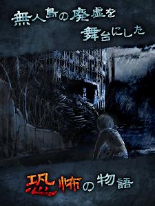 ホラー夏休み - 呪われた廃虚からの脱出 - screenshot 10