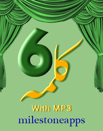 Six Kalma of Islam – (Android Apps) — AppAgg