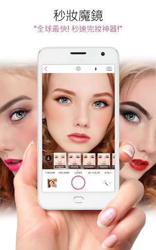 玩美彩妝 - 數位彩妝工作室