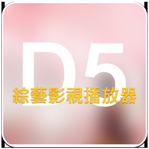 Dplayer - 影視 娛樂 App LOGO-APP開箱王