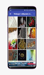 Download Wallpaper Calligraphy Islamic For PC Windows and Mac apk screenshot 2