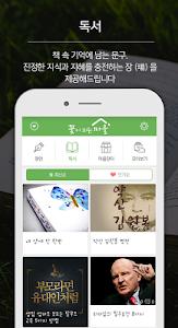 꽃이피는마을 - 명언, 짧은글, 짧은명언, 좋은글 screenshot 1
