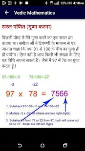 Vedic Mathematics - Fast Maths - náhled