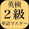 【合格】英検2級単語&熟語マスター APK