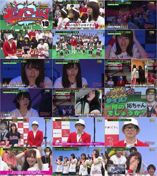(TV-Variety)(720p) AKB48チーム8 KANTO白書「バッチこーーい!!」 ep18 180617