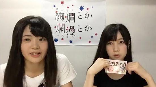(Web)(360p) SHOWROOM AKB48 チーム8出演舞台「絢爛とか爛漫とか」スペシャル! 160824