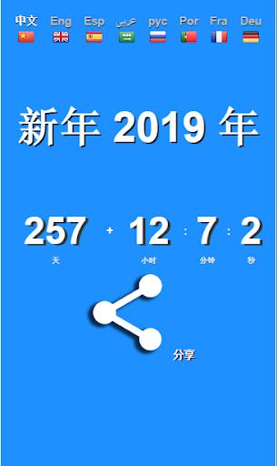 New Year 2019 Countdown, Cuenta Regresiva Contagem 1.0.0 screenshots 3