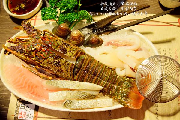 南投埔里美食~日高鍋物、定食簡餐。推薦 超值龍蝦海陸雙人套餐 必點