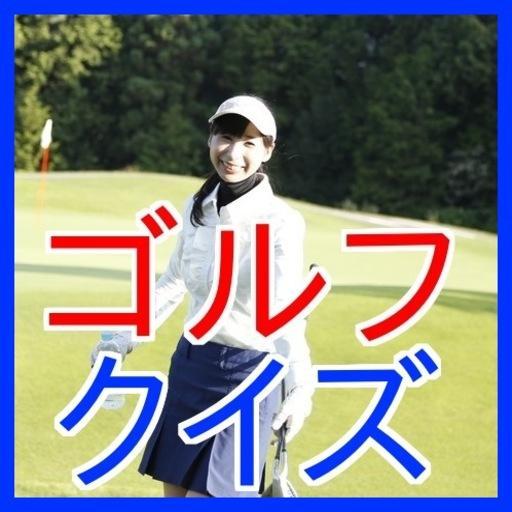 运动のゴルフクイズ-ゴルフのプレイやゴルフの観戦の基礎知識がわかる LOGO-記事Game
