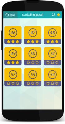 وصلة 3 لعبة كلمات متقاطعةwasla - screenshot