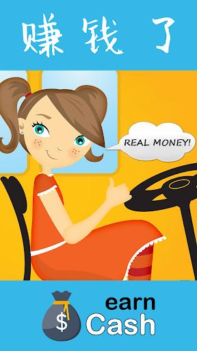 Earn Cash – 免费赚取现金