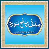 Madni Panj Surah