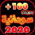 اروع اغاني سودانيه منوعه بدون نت 2020 icon