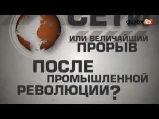 Video: Добро пожаловать в революцию !!!