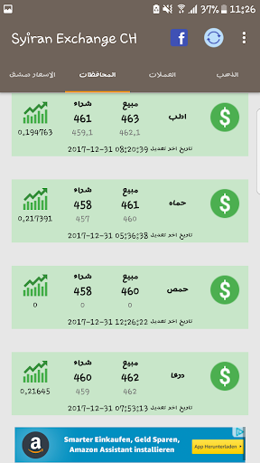 Syrian Exchange Ch 1.0.1 screenshots 6