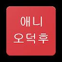 애니오덕후 icon