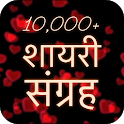 Shayari शायरी in Hindi icon