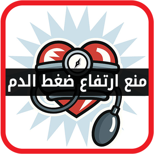 نصائح صحية لمنع ارتفاع ضغط الدم (app)