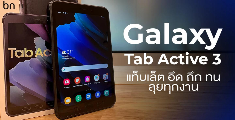 รีวิว Samsung Galaxy Tab Active 3 อึด ถึก ทน ถอดแบตได้ มาพร้อม S-Pen พร้อมลุยทุกงาน 1