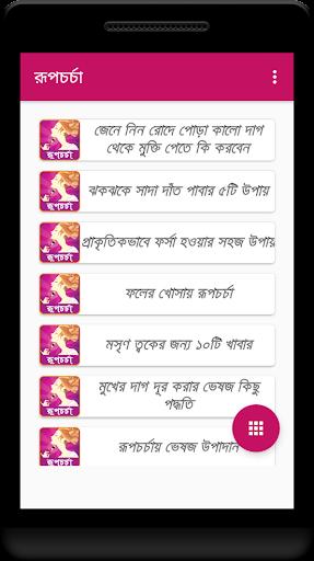 玩免費遊戲APP|下載রুপচর্চার গোপন কথা -rupchorcha app不用錢|硬是要APP