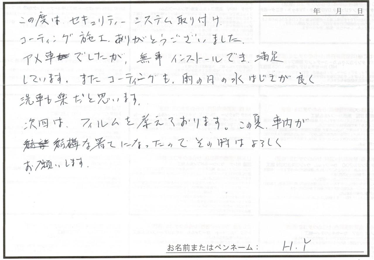 ビーパックスへのクチコミ/お客様の声:tora 様(京都市北区う)/ニッサン セレナ