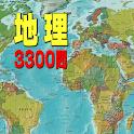 地理3300問 無料地理学習アプリの決定版 icon