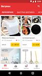 screenshot of ДешевлеВместе: совместные покупки товаров из Китая