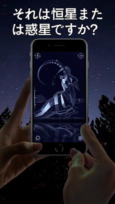 Star Walk 2 Free - 夜空ガイド:スター、星座、衛星、惑星を昼夜に見るのおすすめ画像1