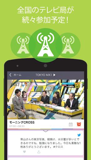 テレビが無料で視聴できる!エムキャス|玩娛樂App免費|玩APPs