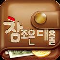 참조은대출 icon