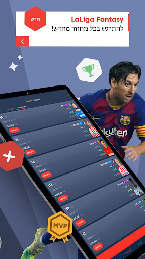 LaLiga Fantasy ONE - 2019 / 2020 Soccer Manager screenshots 13