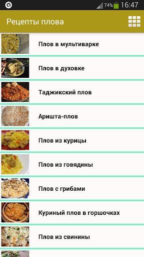 Рецепты плова