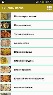 Рецепты плова - náhled