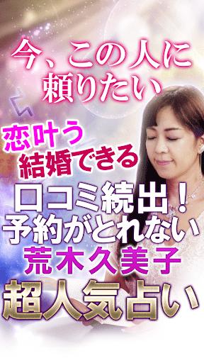 本気で当たる占い師【ルーン占い】荒木久美子