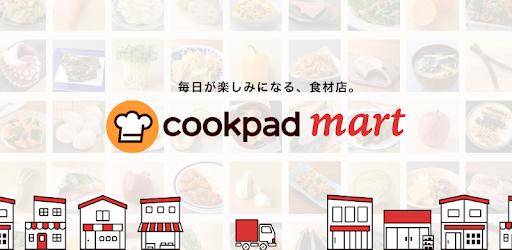 クックパッドマートは、精肉店や鮮魚店など地域で有名な店や農家の「こだわり食材」をアプリから購入できる生鮮食品ネットスーパーです!