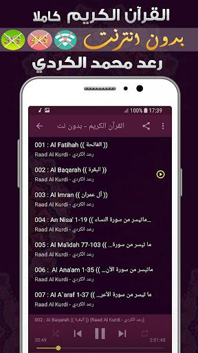 Raad Mohammad Al Kurdi Quran MP3 Offline 2.0 screenshots 2