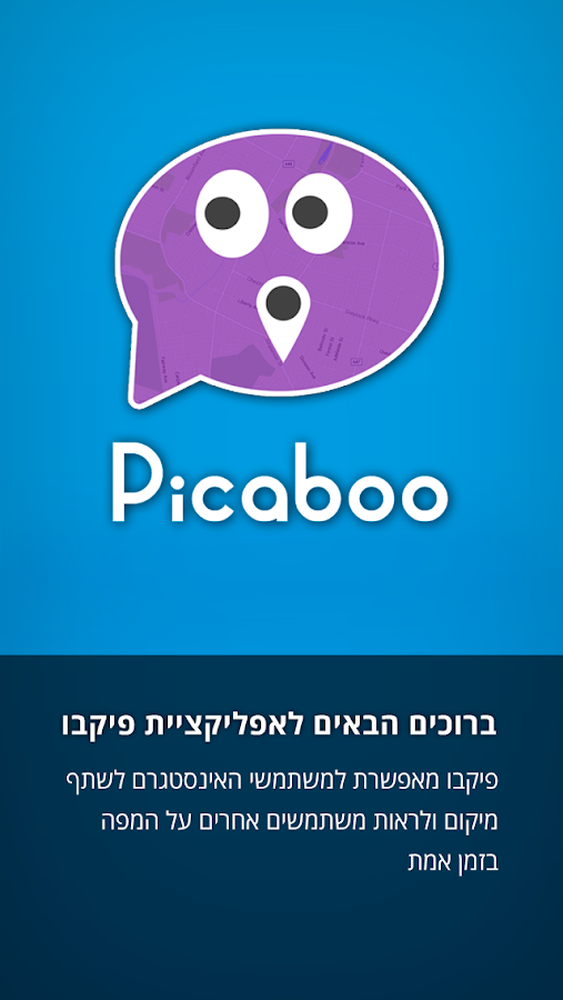 Picaboo- screenshot
