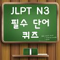JLPT N3 단어퀴즈-일본어단어,퀴즈퀴즈,퀴즈게임 icon