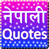 Nepali Success Quotes 2075 - Inspire, Motivate App