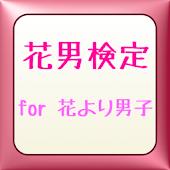 花男検定 for 花より男子