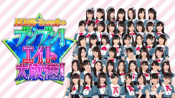 (TV-Variety)(720p) AKB48 Team8のブンブン!エイト大放送 ep05 170224