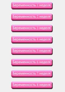 Календарь беременности . screenshot 7