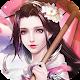 征戰四方-傾城之戰 (game)