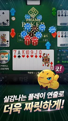 Pmang Poker for kakao apkdebit screenshots 5
