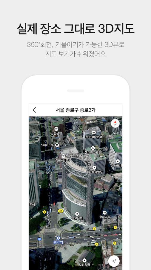 카카오맵 대한민국 No 1 지도앱 지도 내비게이션 대중교통 로드뷰 Google