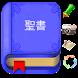 聖書ブックマーク (無料) - Androidアプリ