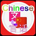 Mandarin Translator icon