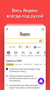 App Яндекс — с Алисой APK for Windows Phone